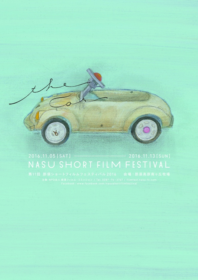 nsff2016ポスター